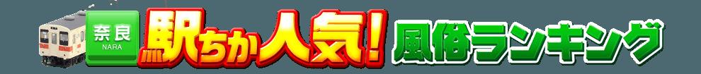 奈良県の風俗情報[駅チカ]人気風俗ランキング&検索