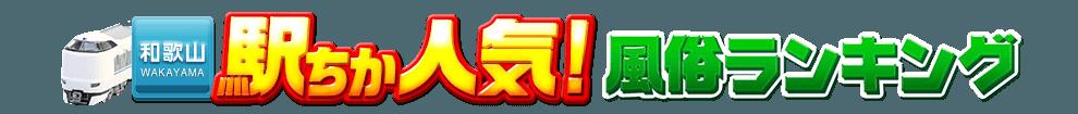和歌山県の風俗情報[駅チカ]人気風俗ランキング&検索