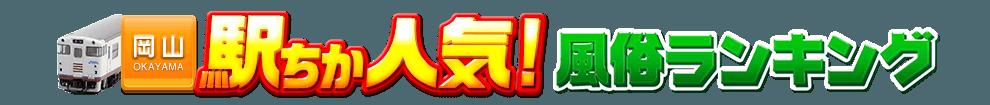岡山県の風俗情報[駅チカ]人気風俗ランキング&検索