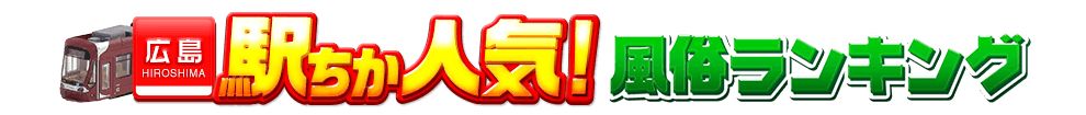 広島県の風俗情報[駅ちか]人気風俗ランキング&検索