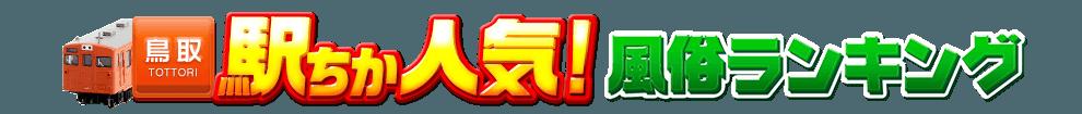 鳥取県の風俗情報[駅チカ]人気風俗ランキング&検索
