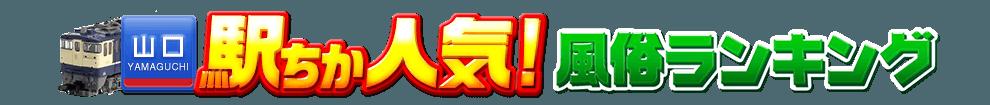 山口県の風俗情報[駅ちか]人気風俗ランキング&検索