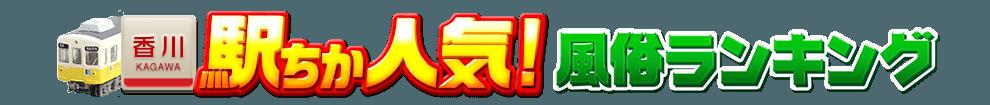 香川県の風俗情報[駅ちか]人気風俗ランキング&検索