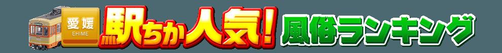 愛媛県の風俗情報[駅ちか]人気風俗ランキング&検索