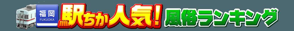 福岡県の風俗情報[駅チカ]人気風俗ランキング&検索