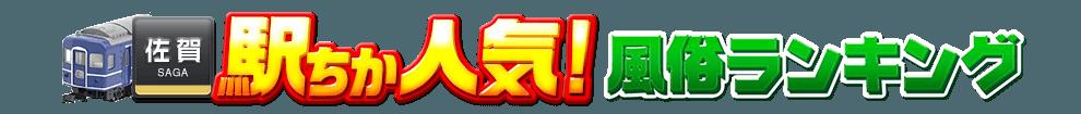佐賀県の風俗情報[駅チカ]人気風俗ランキング&検索