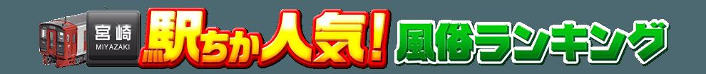 宮崎県の風俗情報[駅チカ]人気風俗ランキング&検索