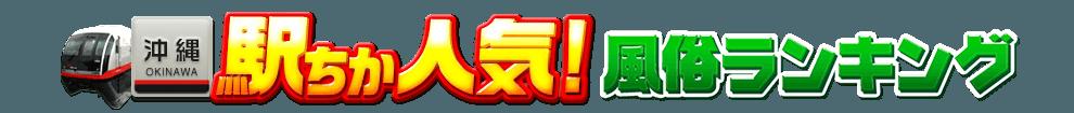 沖縄県の風俗情報[駅ちか]人気風俗ランキング&検索