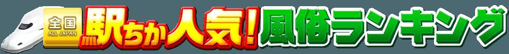 風俗情報【駅ちか人気!風俗ランキング】