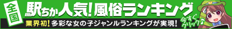 新宿・歌舞伎町の風俗の人気店ランキング![駅ちか]人気風俗ランキング