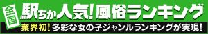 駅ちか人気!風俗ランキング【所沢】