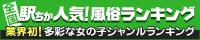 駅ちか人気!風俗ランキング【新宿】