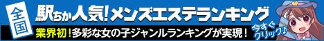 北海道でメンズエステ遊びなら[駅ちか]