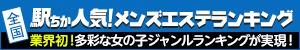 福岡のメンズエステの人気ランキングなら[駅ちか]