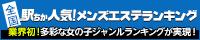 [駅ちか]で探す東京のメンズエステ情報
