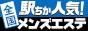 [駅ちか]で探す福岡のメンズエステ情報