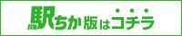【oggi-オッジ-札幌店】駅ちか版はコチラ