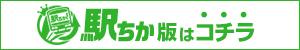 【グラマラス金沢】駅ちか版はコチラ