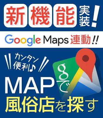 MAPで風俗店を探す