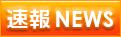 速報NEWS