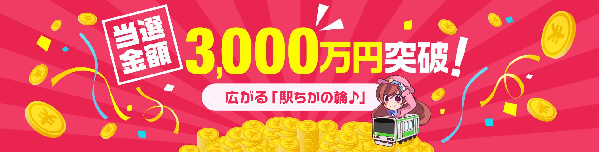 当選金額「1,700万円」突破!!広がる『駅ちかの輪』♪