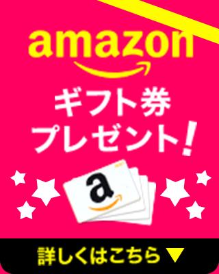 amazon ギフト券プレゼント
